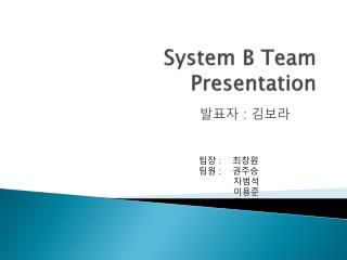 System B Team  Presentation