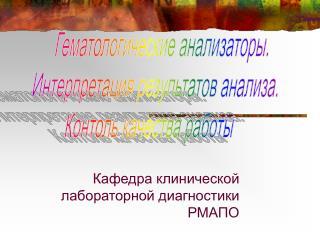 Кафедра клинической лабораторной диагностики РМАПО