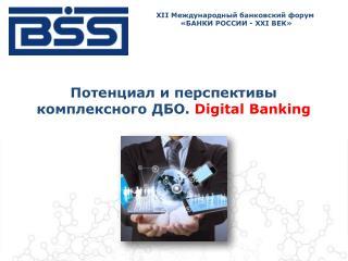 Потенциал и перспективы комплексного ДБО.  Digital Banking