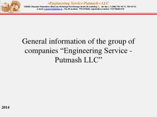 """General information of the group of companies """"Engineering Service -Putmash LLC"""""""