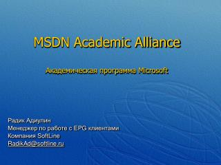 MSDN Academic Alliance ????????????? ?????????  Microsoft