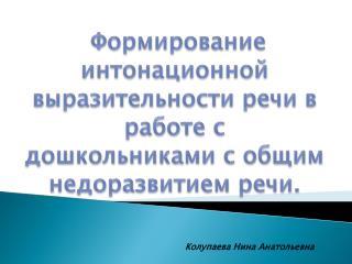 Колупаева Нина Анатольевна