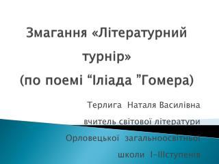 "Змагання «Літературний турнір» ( по поемі  ""Іліада ""Гомера )"