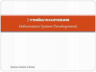2  ???????????????????? ( Information System Development)