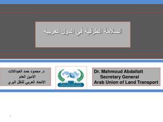 السلامة الطرقية في الدول العربية