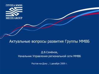 Актуальные вопросы развития Группы ММВБ