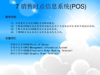 7 销售时点信息系统(POS)
