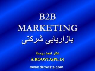 B2B MARKETING بازاریابی شرکتی