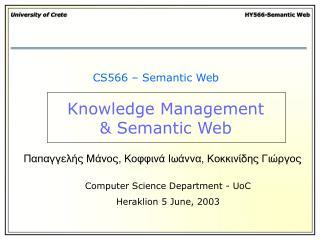 CS566 � Semantic Web