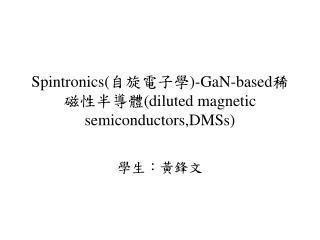 Spintronics( 自旋電子學 )-GaN-based 稀磁性半導體 (diluted magnetic semiconductors,DMSs)