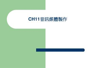 CH11 音 訊媒體製作