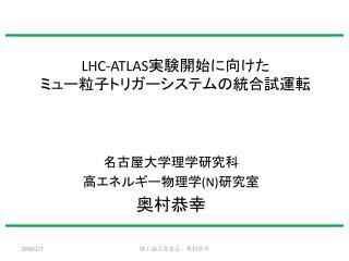 LHC-ATLAS 実験開始に向けた ミュー粒子トリガーシステムの統合試運転