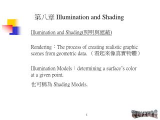 第八章  Illumination and Shading