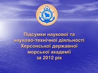 Підсумки наукової та науково-технічної діяльності  Херсонської  державн ої  морськ ої академії