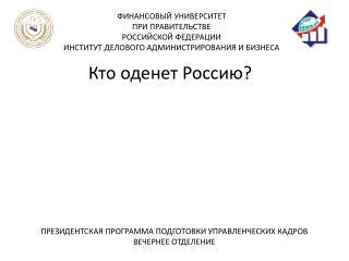 Кто оденет Россию?