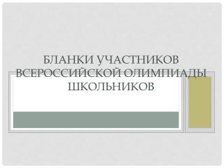 Бланки участников  Всероссийской олимпиады школьников