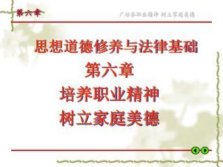 思想道德修养与法律基础          第六章       培养职业精神       树立家庭美德