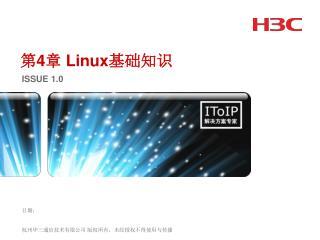 第 4 章  Linux 基础知识