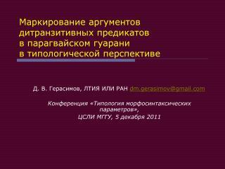 Д. В. Герасимов, ЛТИЯ ИЛИ РАН dm.gerasimov@gmail