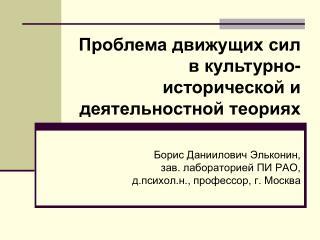 Проблема движущих сил в культурно-исторической и деятельностной теориях