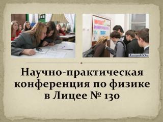 Научно-практическая конференция по физике в Лицее № 130
