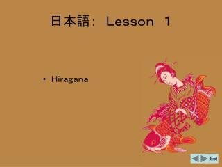 日本語: Lesson 1