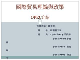 國際貿易理論與政策 OPEC 介紹