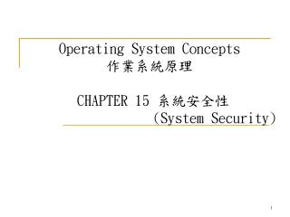 Operating System Concepts 作業系統原理 CHAPTER 15  系統安全性                   (System Security)
