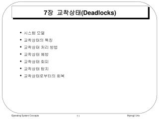 7 장  교착상태( Deadlocks)