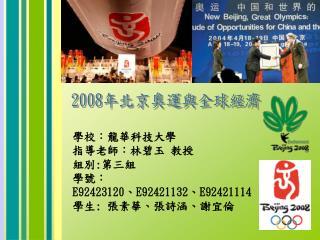 學校:龍華科技大學  指導老師:林碧玉 教授  組別 : 第三組 學號: E92423120 、 E92421132 、 E92421114 學生 :  張素華、張詩涵、謝宜倫