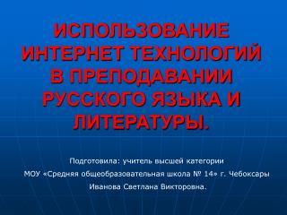 ИСПОЛЬЗОВАНИЕ ИНТЕРНЕТ ТЕХНОЛОГИЙ В ПРЕПОДАВАНИИ РУССКОГО ЯЗЫКА И ЛИТЕРАТУРЫ.