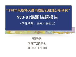 """"""" 1998 年汛期特大暴雨成因及机理分析研究 """" 973-01 课题结题报告 (研究期限:1999.4-2001.2)"""