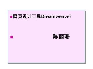 网页设计工具 Dreamweaver                          陈丽珊