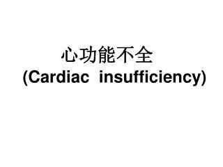 (Cardiac  insufficiency )