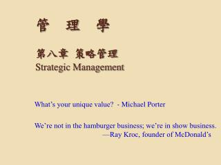 ?    ?    ? ???  ???? Strategic Management