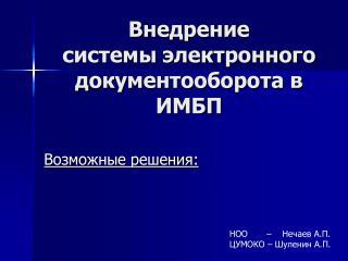Внедрение  системы электронного документооборота в ИМБП