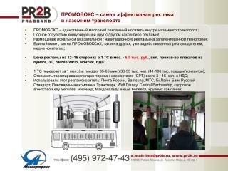 ПРОМОБОКС – единственный массовый рекламный носитель внутри наземного транспорта ;