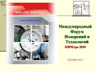 Международный Форум Измерений и Технологий KIP\Expo 2010 5 октября  2010