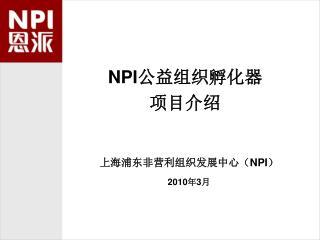 NPI 公益组织孵化器 项目介绍