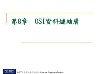 第 8 章   OSI 資料鏈結層
