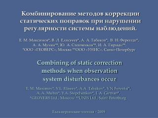 Combining of static correction  methods when observation  system disturbances occur