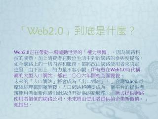 「 Web2.0 」到底是什麼?
