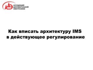 Концепция (архитектура)  IMS      (1)