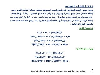 3.3.1 .  الفانادات  المتعددة  :