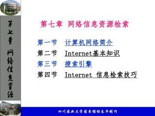 第一节   计算机网络简介 第二节   Internet 基本知识 第三节   搜索引擎 第四节   Internet  信息检索技巧