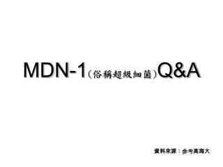MDN-1 ( 俗稱超級細菌 ) Q&A