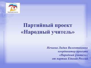 Партийный проект «Народный учитель»