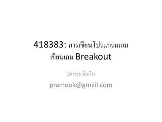 418383:  การเขียนโปรแกรมเกม เขียนเกม  Breakout