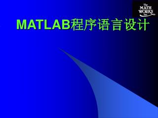 MATLAB 程序语言设计