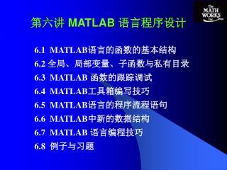 第六讲  MATLAB  语言程序设计
